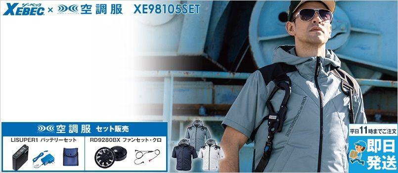 ジーベック XE98105SET [春夏用]空調服  遮熱ハーネス 半袖ブルゾン(フード付き) ポリ100%