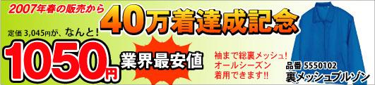 40_kinen_5550102.jpg