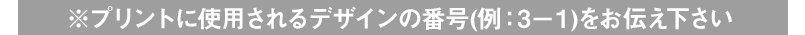 プリントに使用されるデザインの番号