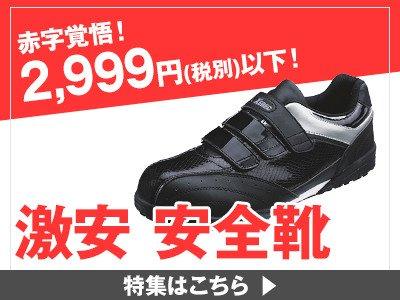 2,999円以下の安全靴