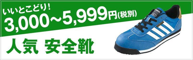 3,000円~5,999円の安全靴