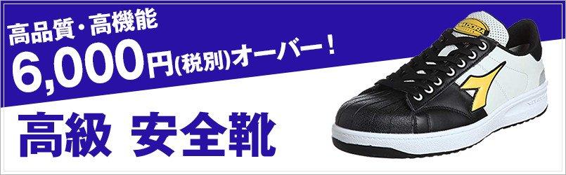6,000円以上の高機能安全靴
