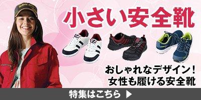 レディース安全靴