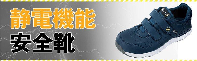 帯電防止安全靴