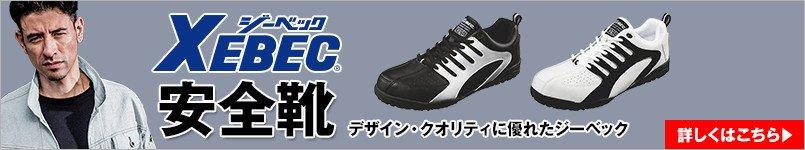 ジーベック安全靴
