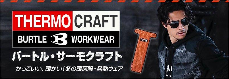 サーモクラフト・暖房服/発熱ウェア バートル