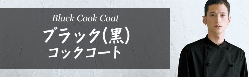 ブラック(黒)コックコート