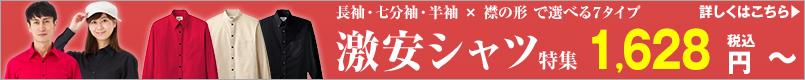 激安カジュアルシャツシリーズ1480円から
