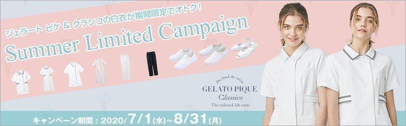 ジェラート ピケのサマーリミテッドキャンペーン