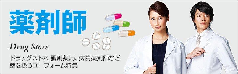 薬剤師・調剤薬局向けユニフォーム。薬を扱う現場でドクターコートなどが人気です。