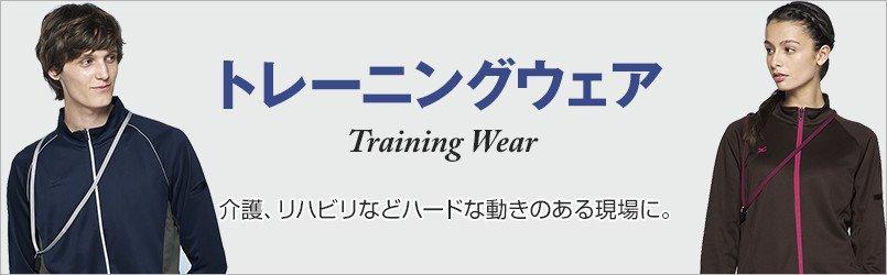 トレーニングウェア。介護、リハビリなどハードな動きのある現場に