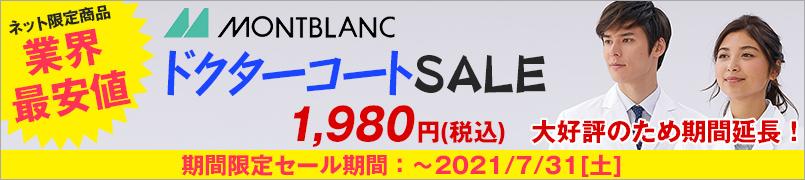 ネット限定商品で業界最安値に挑戦!ドクターコートのセール1800円(税込)