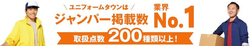 ユニフォームタウンはジャンパー掲載数、業界No1!取扱点数200種類以上!