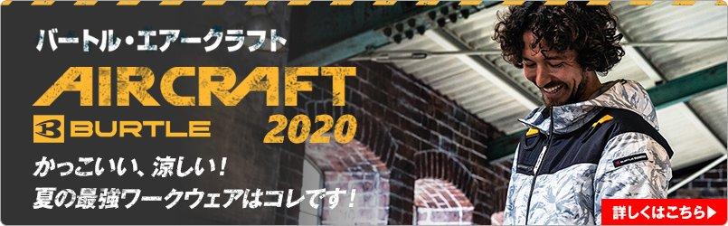 バートルの空調服「エアークラフト(air craft)」・ファン付きジャケット。かっこいい見た目で着てみたいと思われるデザイン