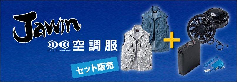 自重堂Jawin(ジャウィン)空調服 セット販売