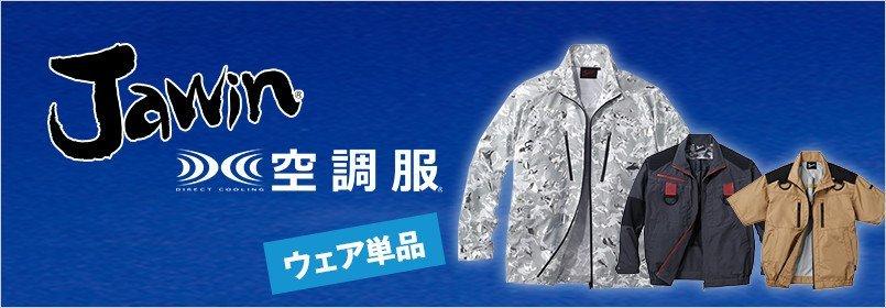 自重堂Jawin(ジャウィン)空調服 ウェア単品