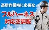 フルハーネス対応の空調服