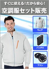 空調服セット販売