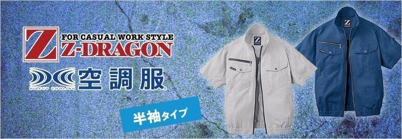 自Z-DRAGON(ジィードラゴン)空調服 半袖