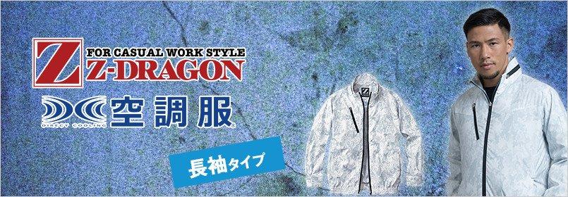 自Z-DRAGON(ジィードラゴン)空調服 長袖