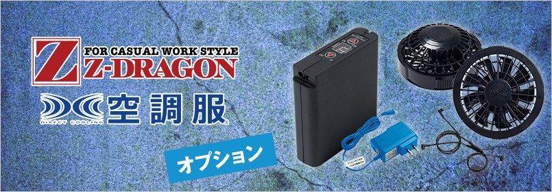 自Z-DRAGON(ジィードラゴン)空調服 オプション