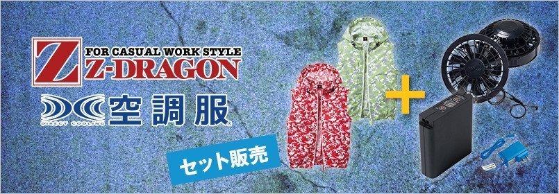 自Z-DRAGON(ジィードラゴン)空調服 セット販売