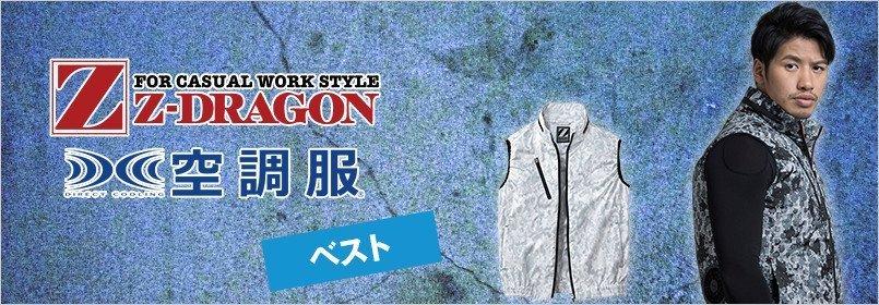 自Z-DRAGON(ジィードラゴン)空調服 ベスト
