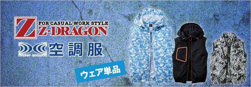 自Z-DRAGON(ジィードラゴン)空調服 ウェア単品