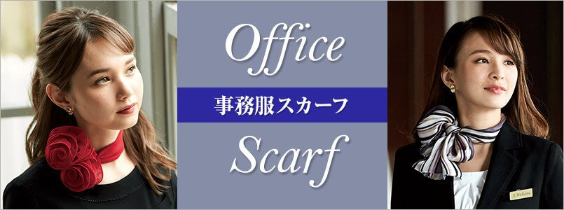 アクセサリー スカーフ