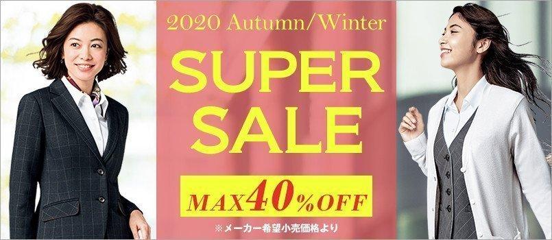事務服 秋冬スーパーセール