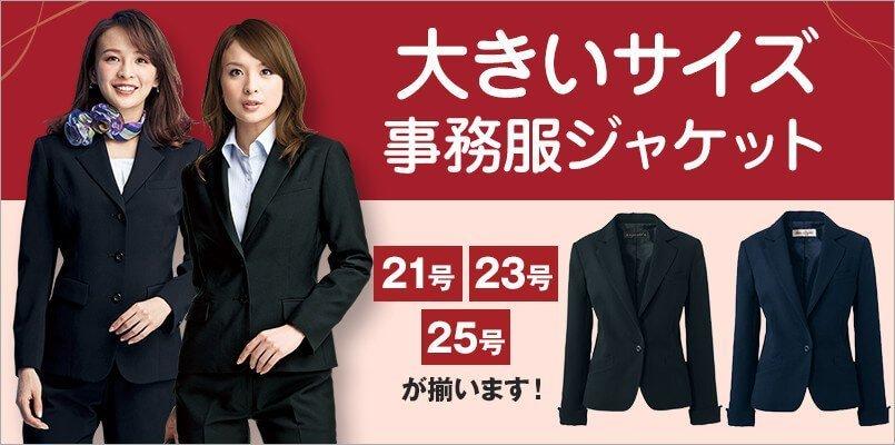 大きいサイズの事務服ジャケット