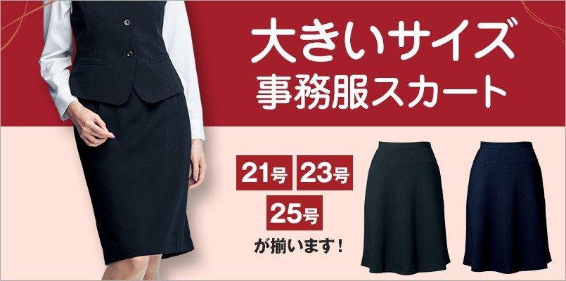 大きいサイズの事務服スカート