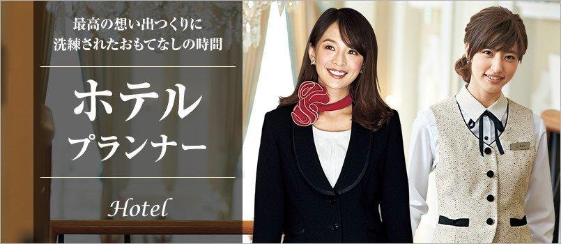 ホテル・プランナー制服