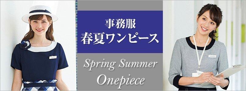 春夏対応の事務服ワンピース