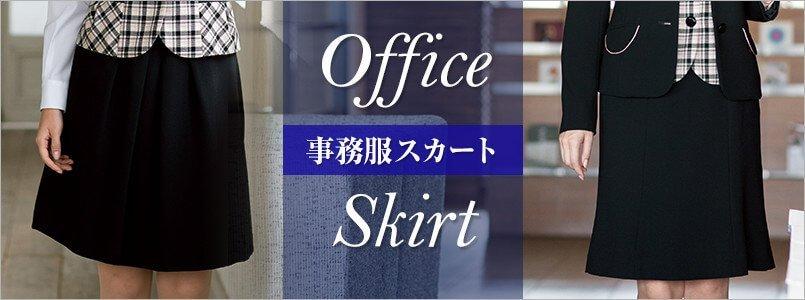 スカート事務服