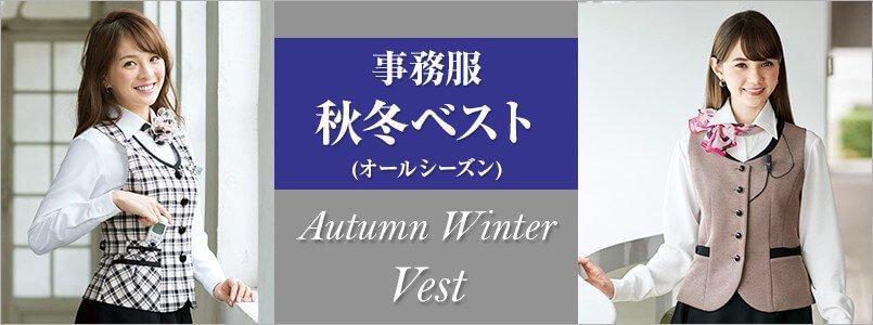 秋冬・オールシーズン対応の事務服ベスト
