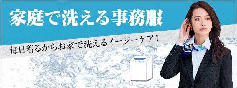 家庭で洗える事務服