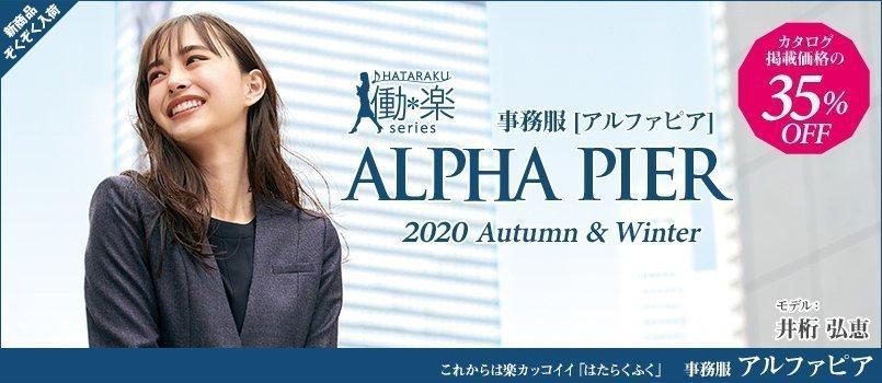 事務服alpha-pier(アルファピア)