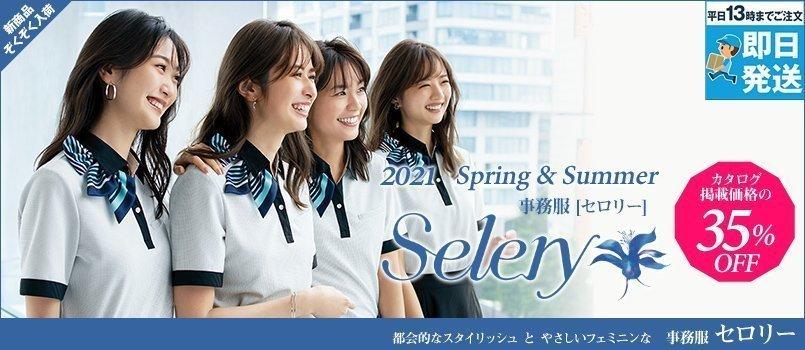事務服selery(セロリー)