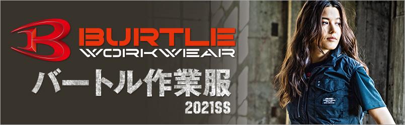 バートル(burtle)作業服