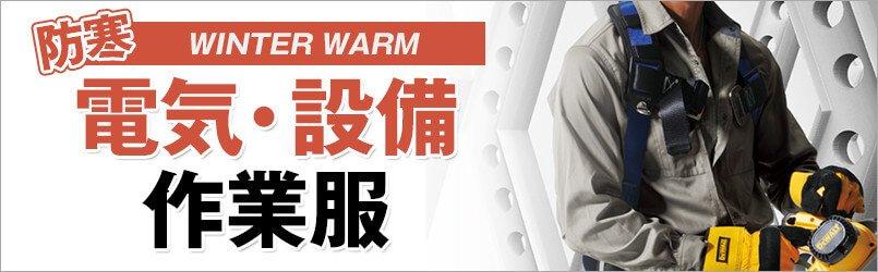 電気・設備作業服 防寒