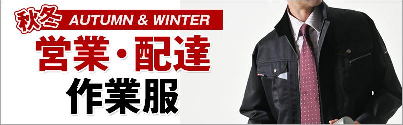 営業・配達作業服 秋冬