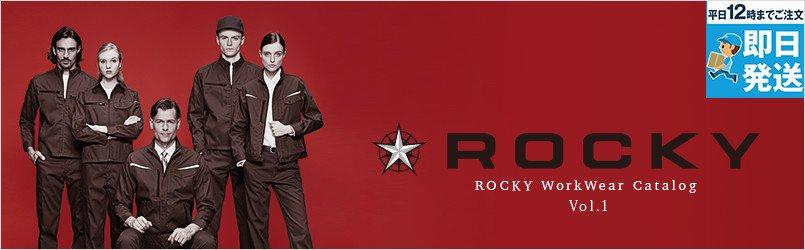ロッキー(ROCKY)作業服
