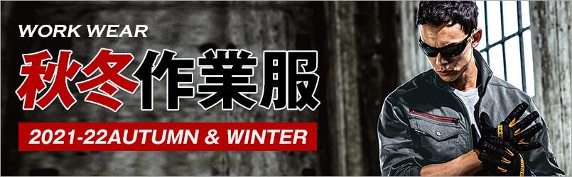 作業服・作業着 秋冬