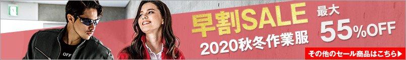 2020秋冬作業服 早割SALE 最大55%OFF