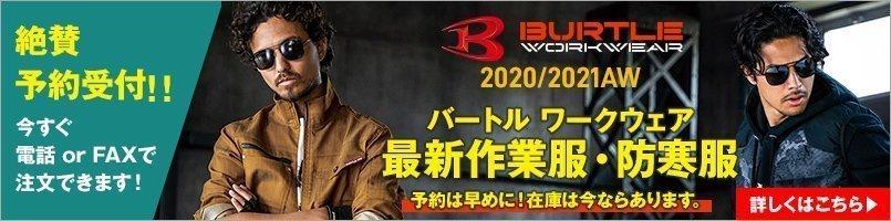 2020秋冬新商品・バートル(BURTLE)の予約注文