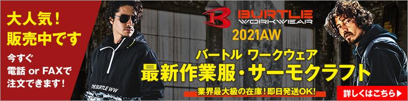 2021年秋冬新商品・バートル(BURTLE)