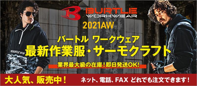 2021年秋冬新商品・バートル(BURTLE)の予約注文