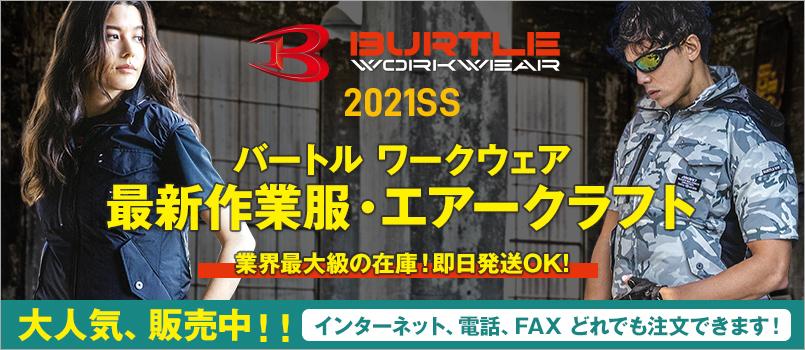2021年春夏新商品・バートル(BURTLE)の予約注文