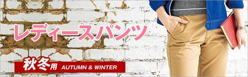 レディース作業服の秋冬用作業パンツ